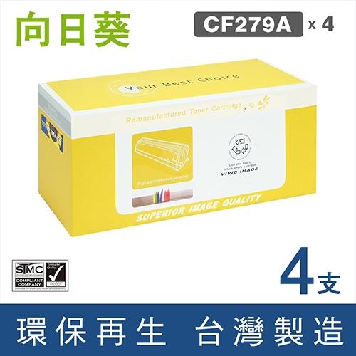 向日葵 for HP CF279A (79A) 黑色環保碳粉匣 / 4黑超值組