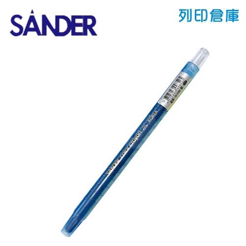 SANDER 聖得 B-1702 藍色 旋轉蠟筆 (素面) 1支