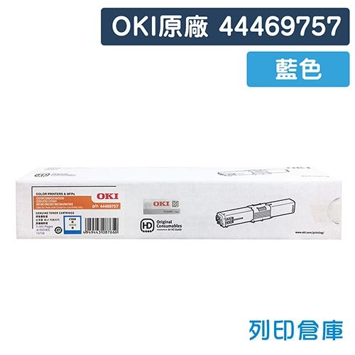 OKI 44469757 / C310 / 330dn 原廠藍色碳粉匣