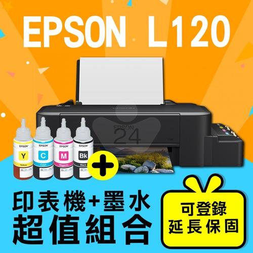 【印表機+墨水延長保固組】EPSON L120 原廠家用超值單功能連續供墨印表機 + T6641~T6644 原廠墨水組