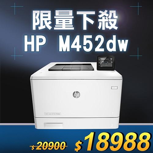 【限量下殺20台】HP Color LaserJet Pro M452dw 商務彩色雷射印表機