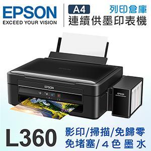 EPSON L360 原廠家用高速三合一連續供墨印表機