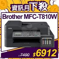 【資訊月下殺優惠】Brother MFC-T810W 原廠大連供無線傳真複合機