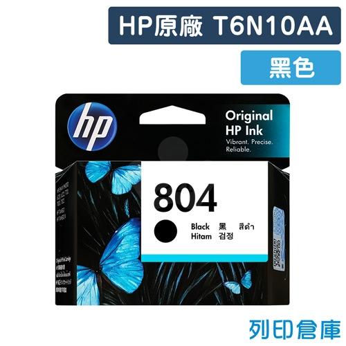 HP T6N10AA (NO.804) 原廠黑色墨水匣