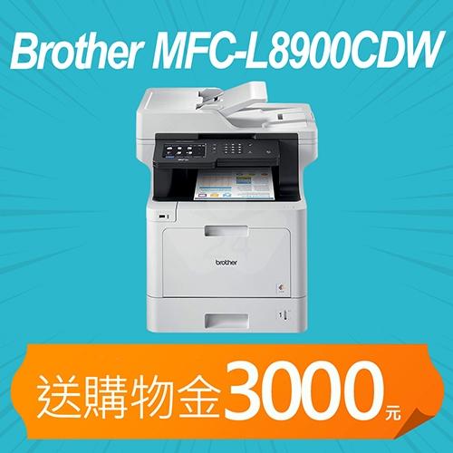【加碼送購物金3000元】Brother MFC-L8900CDW 高速無線多功能彩色雷射複合機