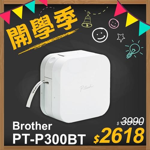 【開學季】Brother PT-P300BT 智慧型手機專用標籤機
