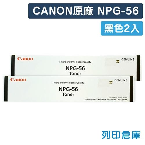 CANON NPG-56 影印機原廠黑色碳粉匣 (2黑)