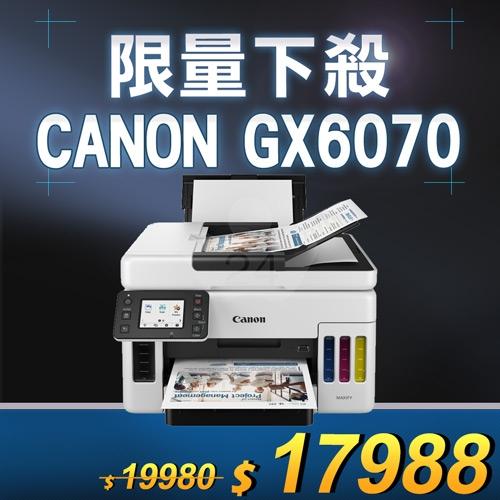 【限量下殺10台】Canon MAXIFY GX6070 A4商用連供彩色噴墨複合機