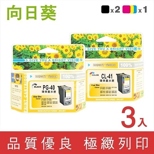 向日葵 for Canon PG-40 + CL-41 / 2黑1彩超值組環保墨水匣