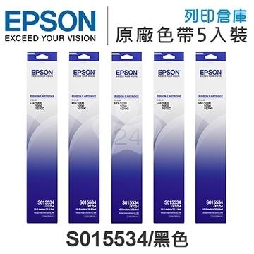EPSON S015534 原廠黑色色帶超值組(5入) ( LQ1170C / LQ1070 )