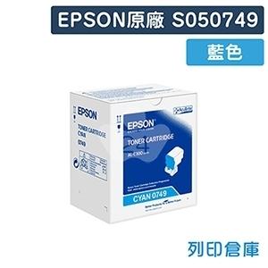 EPSON S050749 原廠藍色碳粉匣