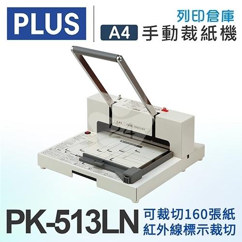 PLUS普樂士 A4手動強力裁紙機 PK-513LN
