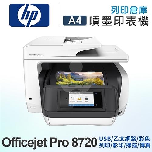 HP Officejet Pro 8720 頂級商務旗艦機(白色)