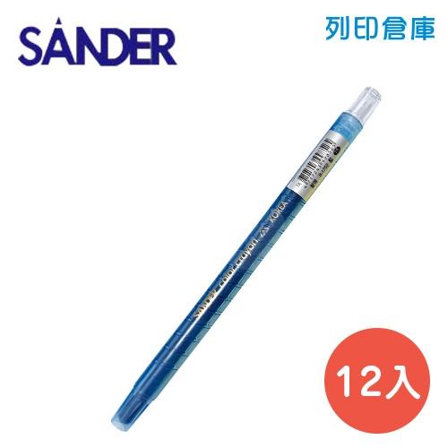 SANDER 聖得 B-1702 藍色 旋轉腊筆 (素面) 12入/盒