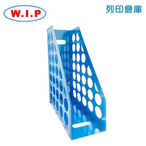 WIP 台灣聯合 6800 雜誌盒開放式-藍色 1個
