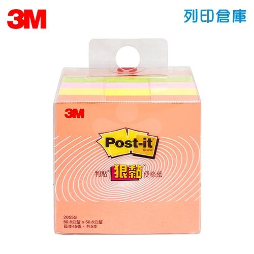 3M 狠粘利貼便條紙 2055S (5本/盒)