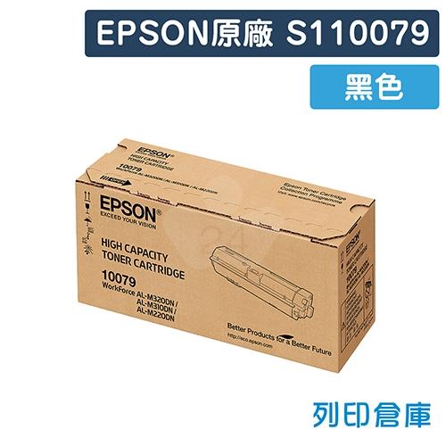 EPSON S110079 原廠高容量黑色碳粉匣