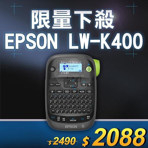 【限量下殺50台】EPSON LW-K400 行動可攜式標籤機