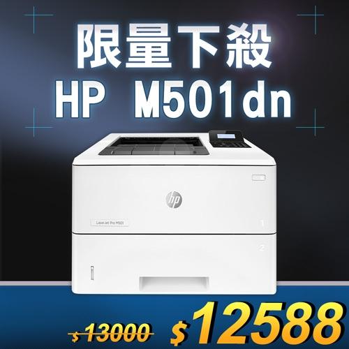 【限量下殺20台】HP LaserJet Pro M501dn 黑白高速雷射印表機
