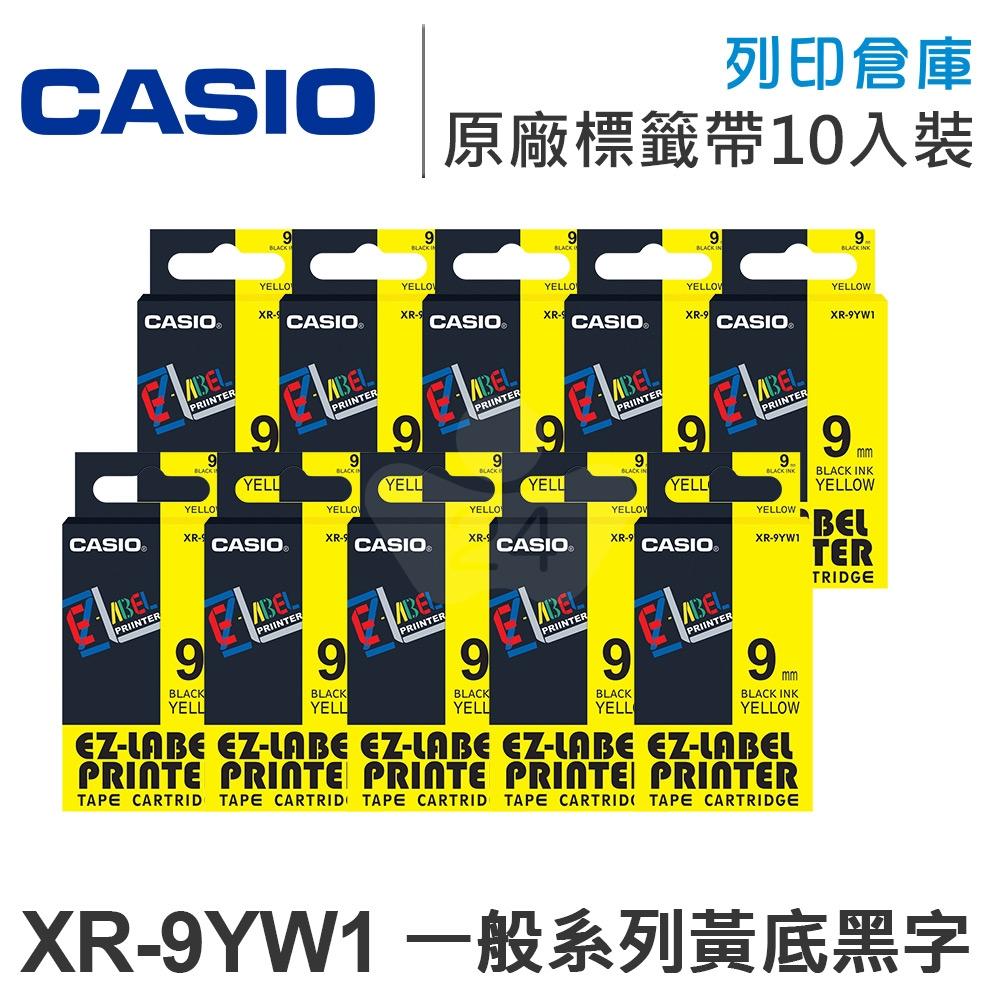 CASIO XR-9YW1 一般系列黃底黑字標籤帶(寬度9mm) (10入)