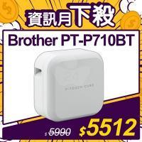 【資訊月下殺優惠】Brother PT-P710BT 智慧型手機/電腦兩用玩美標籤機
