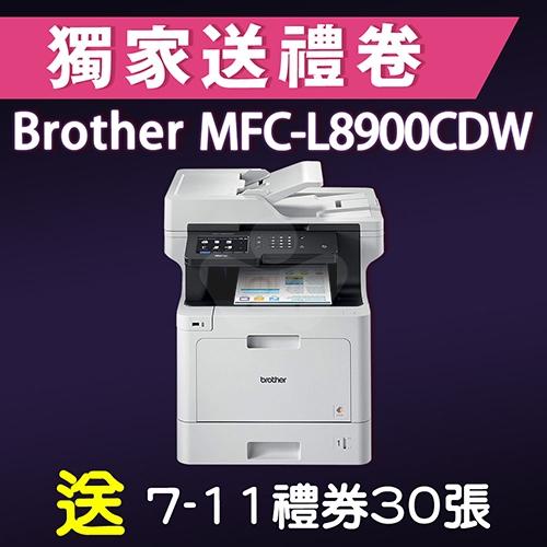 【獨家加碼送3000元7-11禮券】Brother MFC-L8900CDW 高速無線多功能彩色雷射複合機