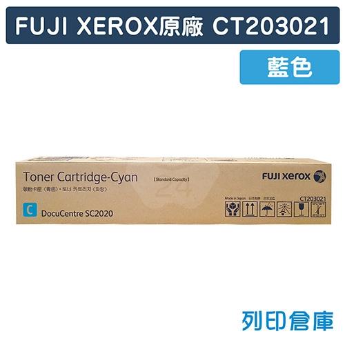 Fuji Xerox CT203021 原廠影印機藍色碳粉匣 (3K)