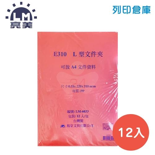 LM 亮美 LM-6033 E310 L型文件套-紅色 12入