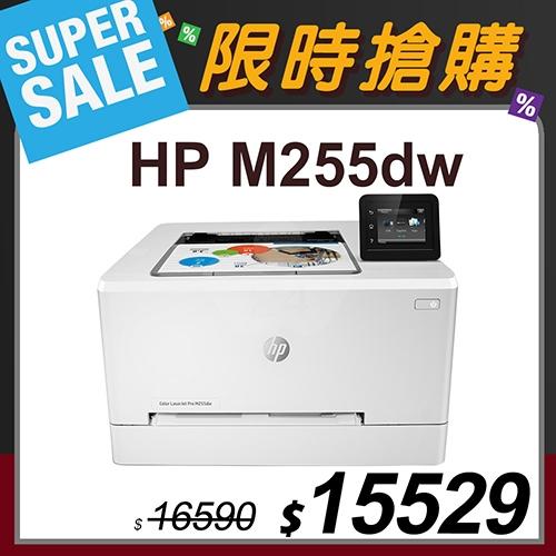 【限時搶購】HP Color LaserJet Pro M255dw 無線網路觸控雙面彩色雷射印表機