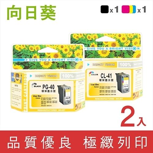 向日葵 for Canon PG-40 + CL-41 / 1黑1彩超值組環保墨水匣