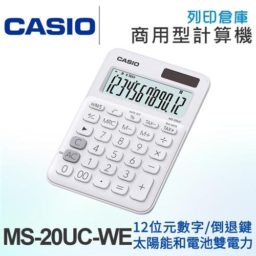 CASIO卡西歐 商用型馬卡龍色系列12位元計算機 MS-20UC-WE 牛奶白