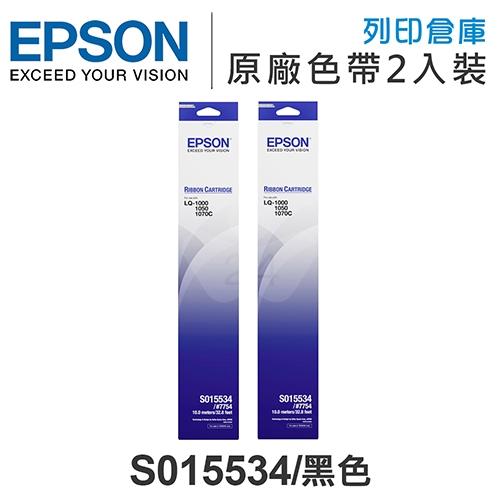 EPSON S015534 原廠黑色色帶超值組(2入) ( LQ1170C / LQ1070 )