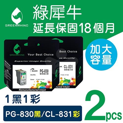 綠犀牛 for Canon PG-830 + CL-831 / 1黑1彩超值組環保墨水匣