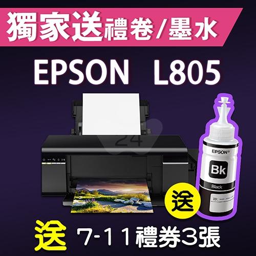 【限時促銷加碼送墨水+7-11禮券100元】EPSON L805  Wi-Fi高速六色CD原廠連續供墨印表機