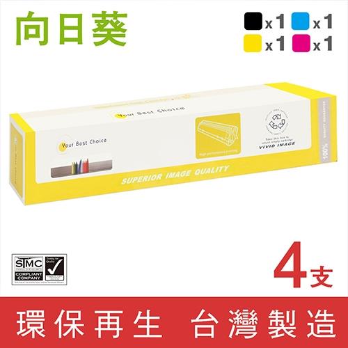 向日葵 for Fuji Xerox 1黑3彩超值組 DocuPrint C5005d (CT201664~CT201667) 環保碳粉匣