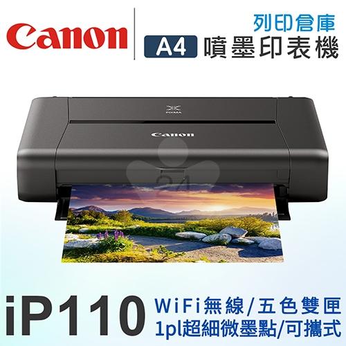 Canon PIXMA iP110 可攜式彩色噴墨印表機