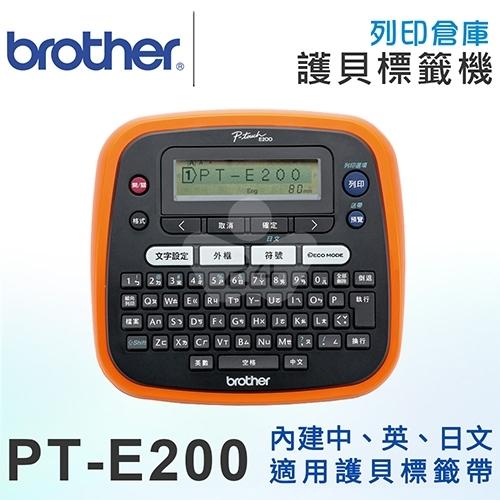 Brother PT-E200 南瓜限量版創意自黏標籤機