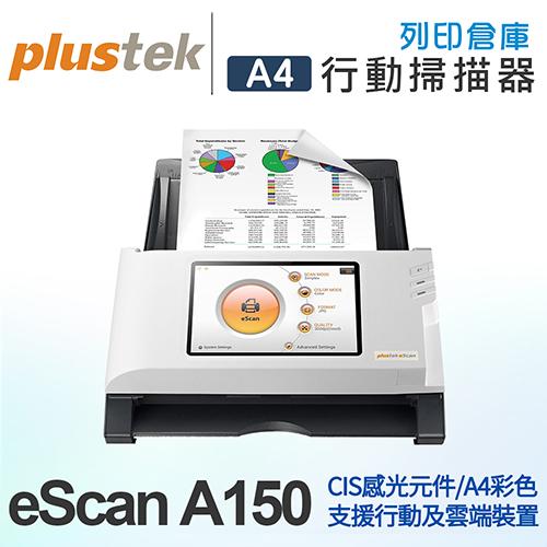 Plustek eScan A150雲端智慧觸控雙面掃描器