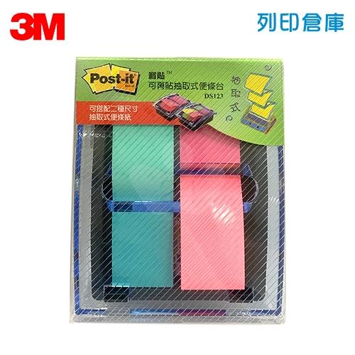 3M 利貼抽取式便條台 DS123-2 (不挑色) 1組