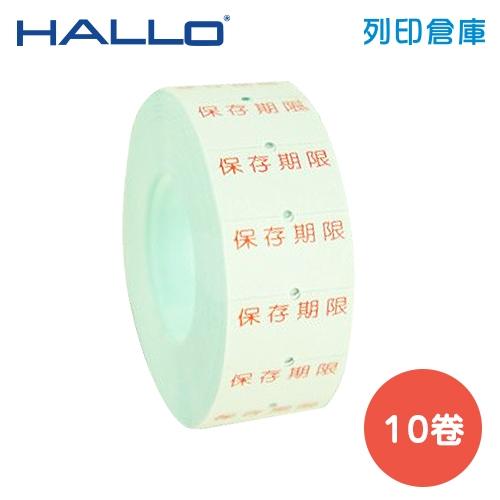 HALLO 標價紙 1YB 保存期限 (10卷/組)