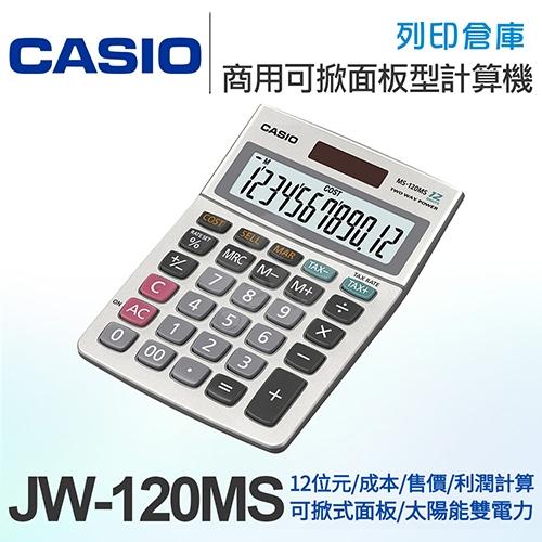 CASIO卡西歐 商用可掀面板型12位元計算機 JW-120MS