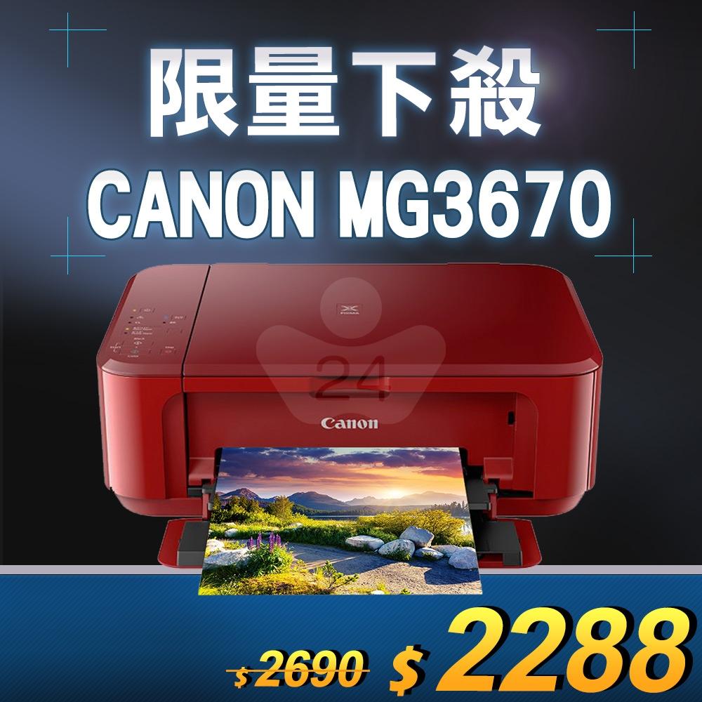 【限量下殺50台】Canon PIXMA MG3670 無線多功能相片複合機(火熱紅)
