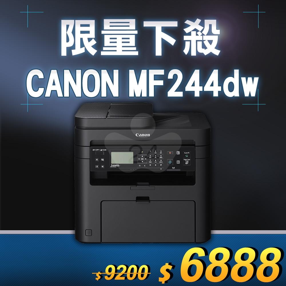 【限量下殺20台】Canon imageCLASS MF244dw 黑白雷射多功能複合機