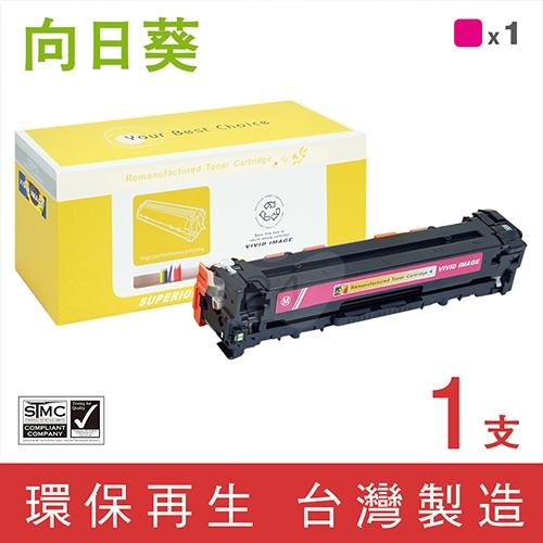 向日葵 for HP CB543A (125A) 紅色環保碳粉匣