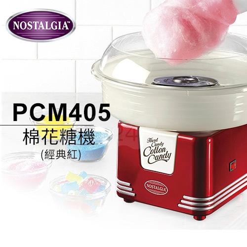 【美國NOSTALGIA】棉花糖機 PCM405 經典紅
