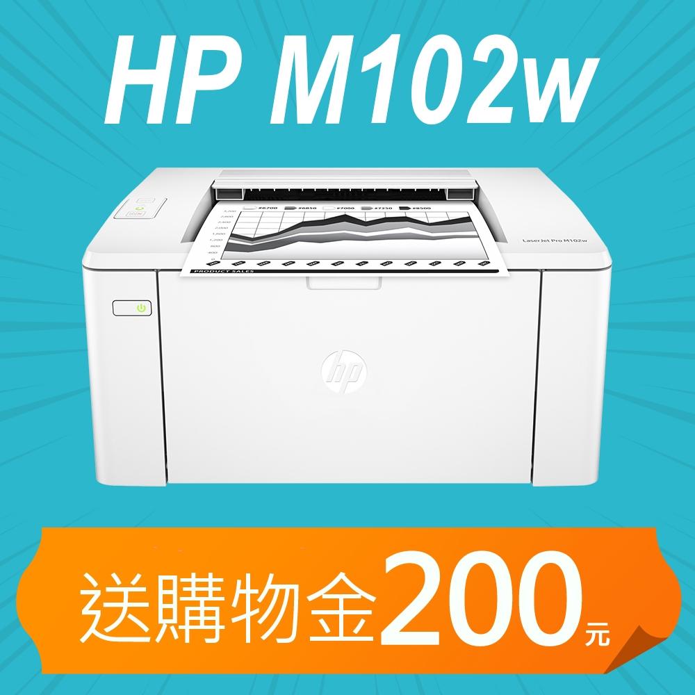 【加碼送購物金200元】HP LaserJet Pro M102w 黑白無線雷射印表機