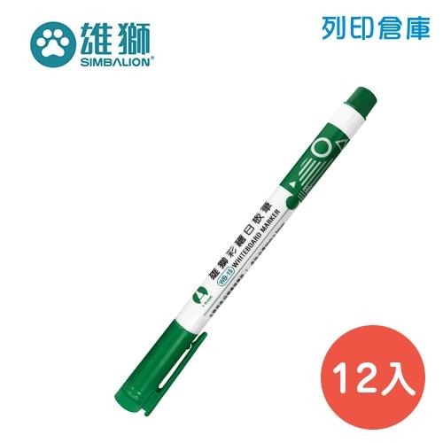SIMBALION 雄獅 WB-15 綠色小支彩繪酒精性白板筆 12入/盒