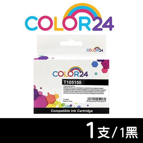 【COLOR24】for EPSON T105150 / C13T105150 (NO.73N) 黑色相容墨水匣