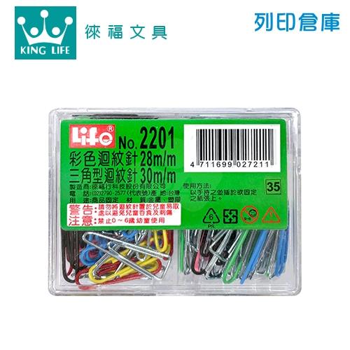 LIFE 徠福 NO.2201 彩色迴紋針/三角迴紋針 (120支/盒)