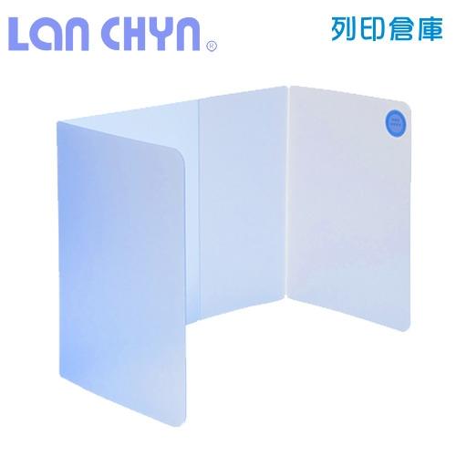 連勤 LC-1901 防疫隔板(小/藍色)